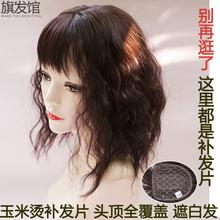 玉米烫rk长式刘海假rg顶补发片遮白发逼真隐形卷发式水波纹女