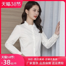 纯棉衬衫女rk袖2021yy新款修身上衣气质木耳边立领打底白衬衣