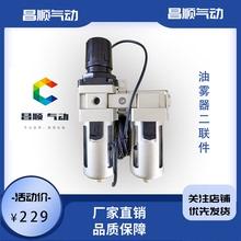 SMC型气源处理精rk6油雾过滤yy动元件油雾器自动排水两联件
