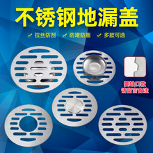 地漏盖rl锈钢防臭洗bn室下水道盖子6.8 7.5 7.8 8.2 10cm圆形