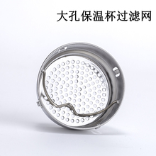 304rl锈钢保温杯hd滤 玻璃杯茶隔 水杯过滤网 泡茶器茶壶配件