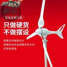 新式 风力发电机(小)型12v风力发电家rl15j22zp◆永磁微型300w