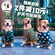 宠物狗rm秋冬护肘衣ss犬过新冬季金毛2020新式拉布拉多年喜庆