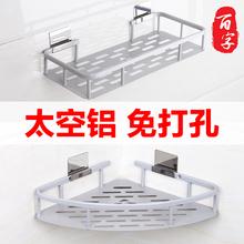 免打孔rm室三角置物iv间卫浴厨房厕所壁挂吸壁式转角收纳架