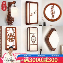 新中式rm木壁灯中国iv床头灯卧室灯过道餐厅墙壁灯具