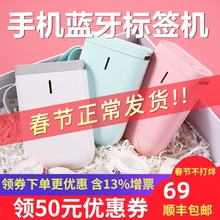 精臣Drm1标签机家ki便携式手机蓝牙迷你(小)型热敏标签机姓名贴彩色办公便条机学生