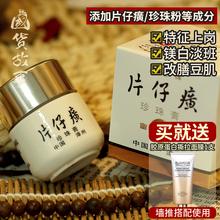 【国货rm事】正品老ml牌片仔癀珍珠膏20g 祛斑淡斑霜保密配方