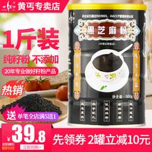 黄丐黑rm麻粉500ml孕妇即食早餐五谷黑米豆农家现磨细粉