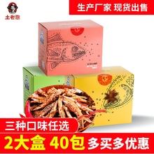 清江野rm休闲网红零ml香辣鱼肉干湖北特产麻辣(小)鱼仔即食40包