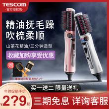 日本trmscom吹ml离子护发造型吹风机内扣刘海卷发棒神器