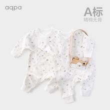aqprm婴幼儿连体ml春秋新生儿彩棉长袖哈衣男女宝宝爬爬服睡衣