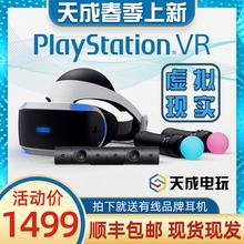 原装9rm新 索尼VmlS4 PSVR一代虚拟现实头盔 3D游戏眼镜套装