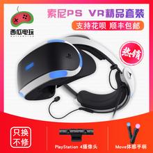 99新rm索尼PS4ml头盔 3D游戏虚拟现实 2代PSVR眼镜 VR体感游戏机