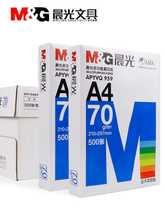 晨光arm学生打印复ml一包500张70g/80g白色a四啊试卷100张白一箱整