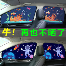 汽车遮rm帘车用窗帘ml自动伸缩车内磁铁侧车窗防晒隔热