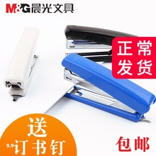 晨光文rm办公用品1kj书机加厚标准多功能起订装订器(小)号