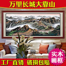 万里长rm国画山水画uw公室招财挂画客厅装饰墙壁画靠山图框画