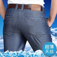 中年超rm天丝男士牛zp高腰宽松冰丝夏季薄式直筒中老年爸爸装
