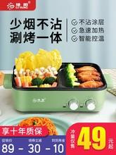 火锅烧rn一体锅家用mr烤炉无烟韩式煎煮两用烤肉电烤盘煎烤涮