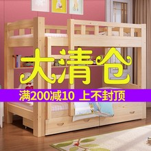 全实木rn下床宝宝床zp舍高低床成年双的上下铺木床双层