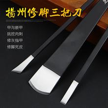 扬州三把刀专业修脚刀rn7装扦脚刀zp茧工具家用单件灰指甲刀