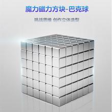 巴克块rn块方形魔方pl216颗1000颗吸铁石方形磁铁抖音玩具