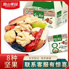新疆雪山ro1园儿童孕ds果混合坚果(小)包装30包干果礼盒组合装