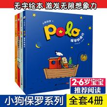(小)狗保ro系列全套共erOLO无字绘本0-1-2-5岁宝宝启蒙早教图书亲子阅读读