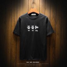 骂的短ro男T恤个性er字叫爸爸印花体恤衫夏季非主流上衣服 酷