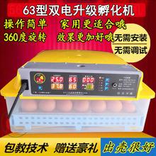 孵蛋机ro鸭全自动家er(小)鹅浮蛋器孵化设备(小)鸡鸭孵化箱