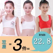 女童(小)ro心文胸(小)学er女孩发育期大童13宝宝10纯棉9-12-15岁