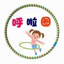 呼啦圈 儿童体操圈表演
