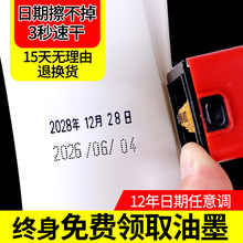 [roboloc85]打码机打生产日期印章陈百