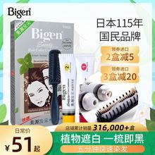 日本美ro染发剂发采85发染黑自然黑色染发霜旗舰店官网