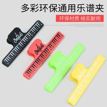 乐器通ro 乐谱夹子ci钢琴曲书谱架夹 吉他(小)提琴 二胡琴谱夹子