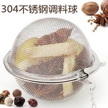 304ro锈钢调料球he调味球网状盒煲汤煮炖肉泡茶叶过滤器大号