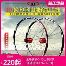 RT RC3 26寸山地车轮组120响5培ro18轴承自ki轴碟刹27.5寸