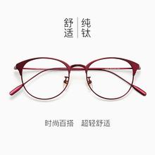 超轻纯ro近视眼镜框je文艺圆框男防过敏矮鼻梁眼镜成品