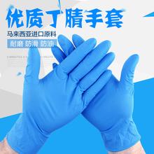 美佳馨一次性手套丁腈乳胶ro9保工业食sb胶防滑防油家用包邮