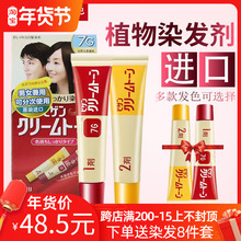 日本原ro进口美源可sb发剂植物配方男女士盖白发专用