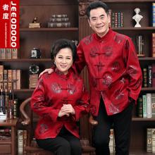 唐装中ro年的男红色er80大寿星生日金婚爷奶秋冬装棉衣服老的