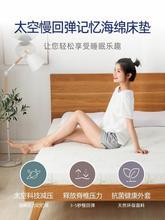 记忆棉ro垫床褥加厚er舍单的榻榻米垫子慢回弹软酒店海绵床垫