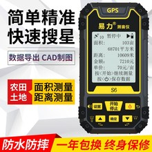 S手持ro携式GPSer坐标定位导航海拔面积测量仪测亩仪面积测量
