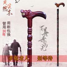 木拐棍ro年的扶手棍er杖实木拄棍轻便防滑龙头拐杖