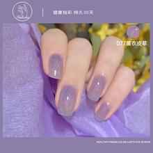 果冻紫ro草胶202er式丝绒薰衣紫色皮草光疗胶美甲店专用