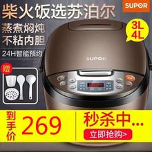 苏泊尔roL升4L3er煲家用多功能智能米饭大容量电饭锅