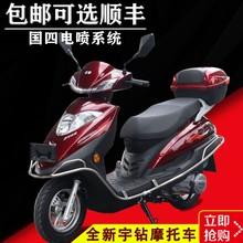 踏板摩托整车125cc宇钻款国四电喷ro15油助力ab可上牌包邮