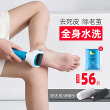 [romab]电动磨脚器刮脚后跟脚皮老
