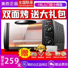 美的 ro1-L10el108B电烤箱家用烘焙迷你(小)型多功能(小)电烤箱正包邮
