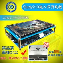 朱有鹏Sro1udy2co款开发板S5PV210兼容X210  Cortex-A